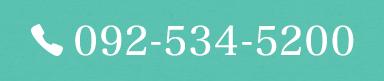 Tel.092-534-5200